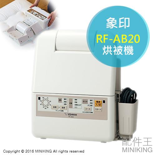 【配件王】日本代購 一年保 ZOJIRUSHI 象印 RF-AB20 烘被機 除濕 除蟎