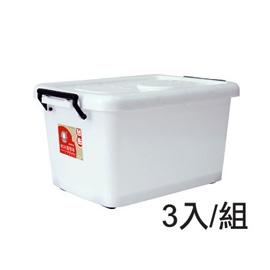 【nicegoods】 滑輪整理箱(S)(25公升)(3個/組)(掀蓋 塑膠 收納箱)