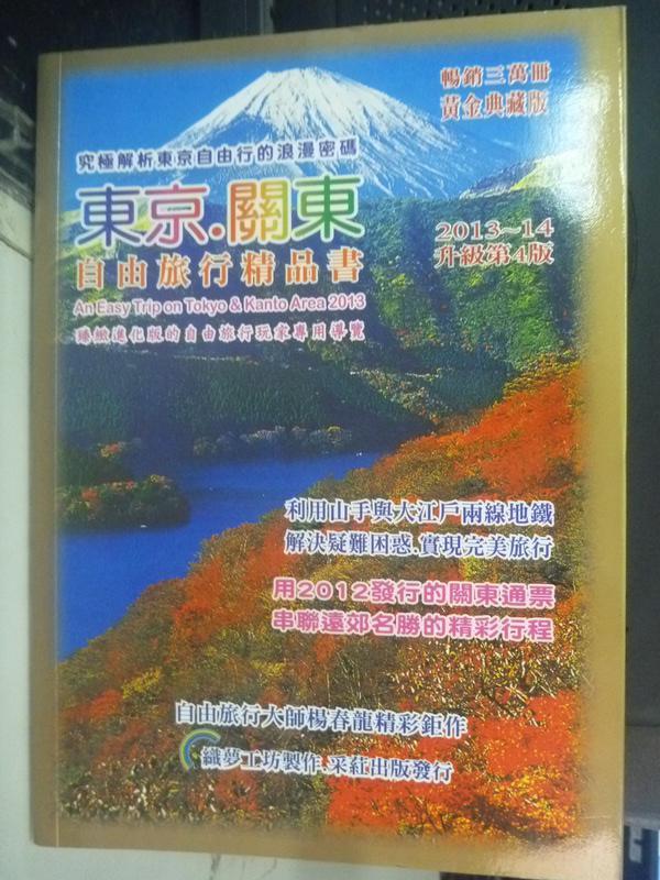 【書寶二手書T3/旅遊_LME】東京關東2013自由旅行精品書_楊春龍