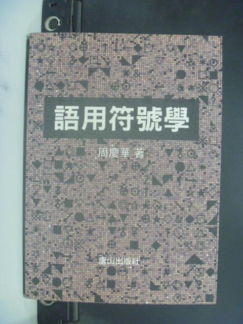 【書寶二手書T1/大學文學_GPJ】語用符號學_周慶華
