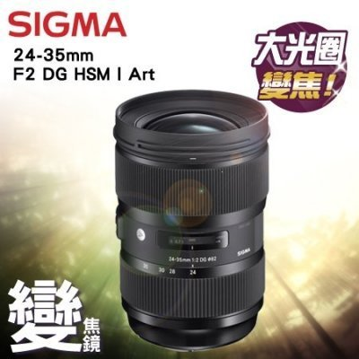 "SIGMA 24-35mm f2 DG HSM ART / SIGMA ART 24-35mm 恆伸公司貨""正經800"""