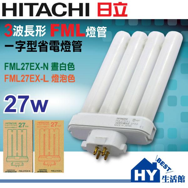 【HITACHI 日立】FML27W 一字型四管並排燈管 手掌型 BB燈管【FML27EX-N晝白色】【FML27EX-L燈泡色】 日本製