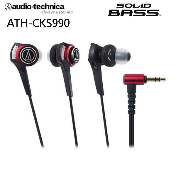 鐵三角 ATH-CKS990 SOLID BASS 加強重低音耳道式耳機,公司貨保固一年