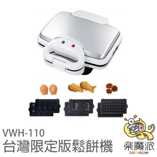 現貨  Vitantonio VWH-110W 鬆餅機 內附三種烤盤 高溫設計 鬆餅/瑪德蓮/鯛魚燒