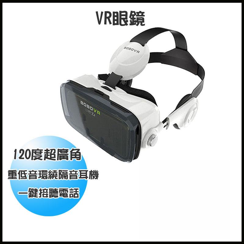 【DR.K 3C】小宅 Z4 全沉浸式 VR眼鏡 伸縮重低音眼鏡 主機*1+說明書*1 《此為預購商品》