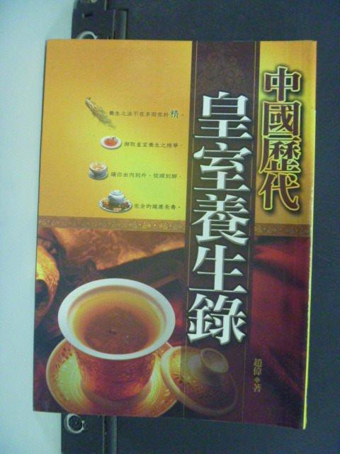 【書寶二手書T5/養生_KMC】中國歷代皇室養生錄_趙偉