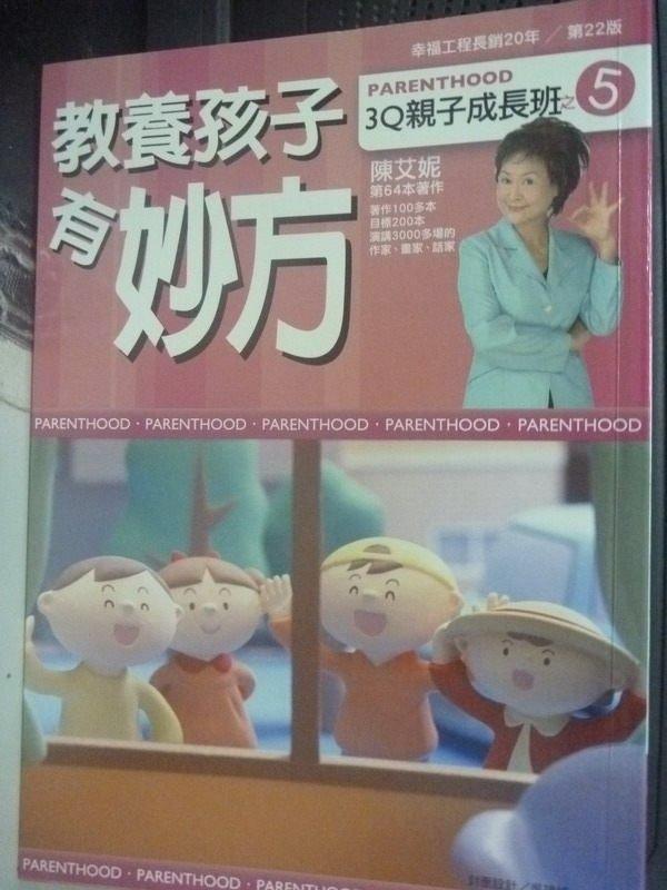 【書寶二手書T7/家庭_HTH】教養孩子有妙方_陳艾妮