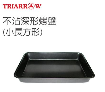 【三箭牌】不沾深形(長方形)烤盤(小) 3303ST