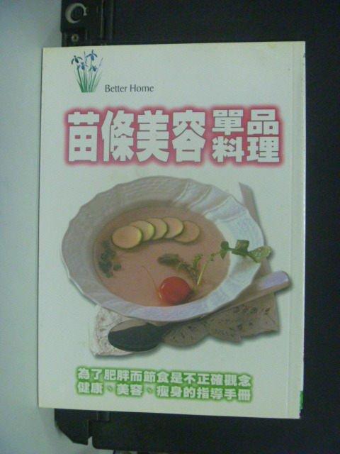 【書寶二手書T6/餐飲_KNI】苗條美容單品料理_Better Home Association