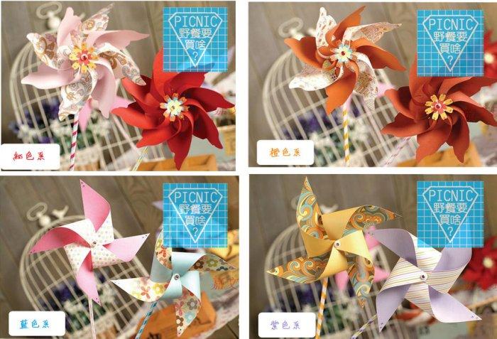 《野餐要買啥》zakka雜貨夢幻浪漫創意小品手作紙風車 戶外攝影拍照道具(1包2入)