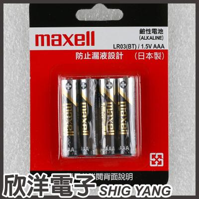 ※ 欣洋電子 ※ maxell 防漏液設計 鹼性電池4號AAA 1.5V 日本製(LR03)