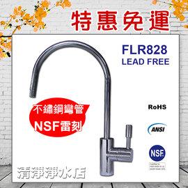 【大墩生活館】FLR828不銹鋼美式大彎陶瓷鵝頸龍頭,NSF認證,ANSI完全無鉛認證賣800元