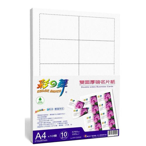 【彩之舞 名片紙】彩之舞 HY-C20W雙面厚磅防水噴墨名片紙 (A4) 220g/10入