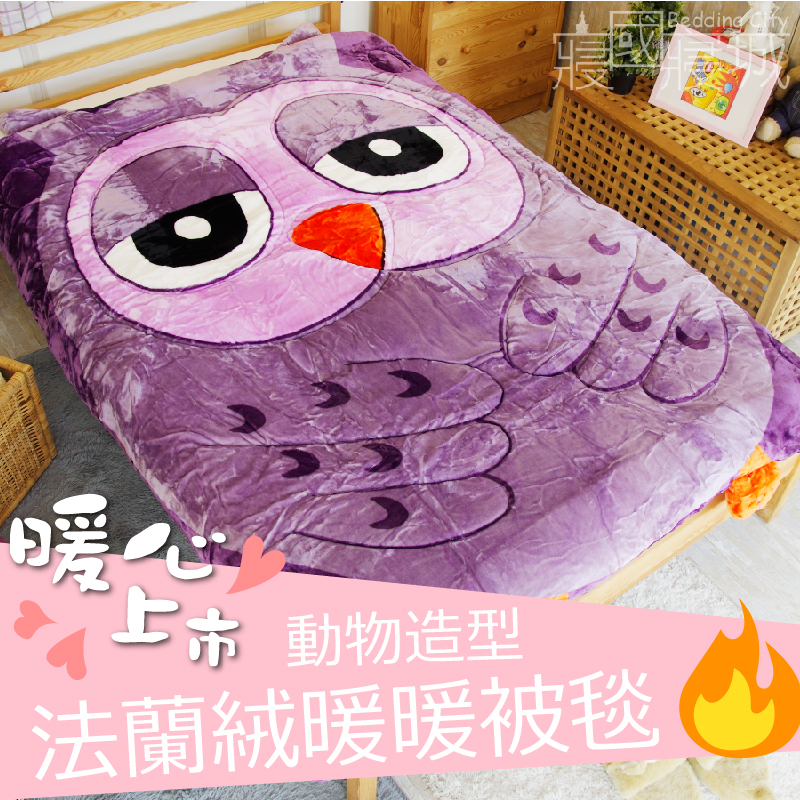 動物造型法蘭絨被毯-夜の貓頭鷹【細緻柔順、極暖、可當棉被使用 】#法蘭絨 #寢國寢城