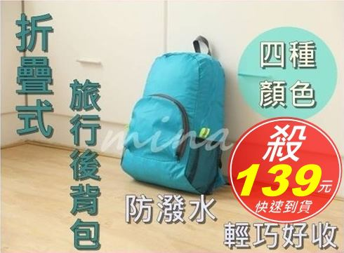 [ mina百貨 ]多功能 防潑水 超輕巧好收 折疊式 旅行後背包