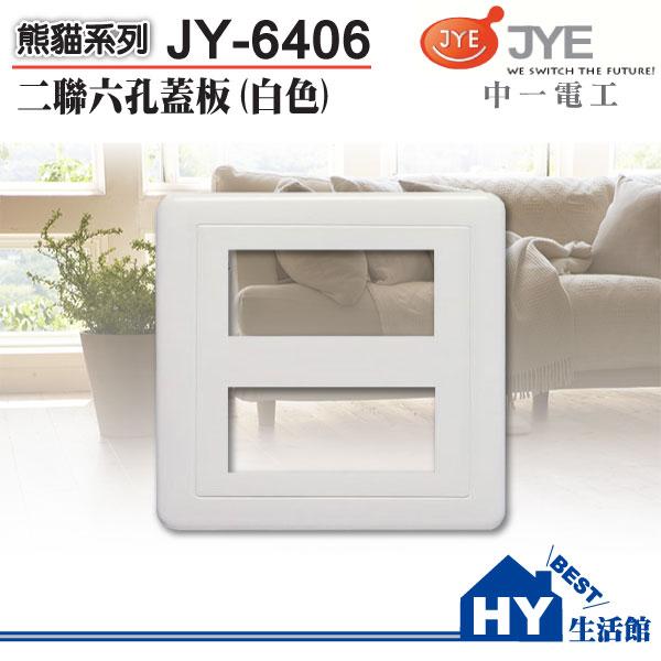 中一電工 二聯式六孔蓋板 開關插座蓋板 JY-6406 -《HY生活館》水電材料專賣店