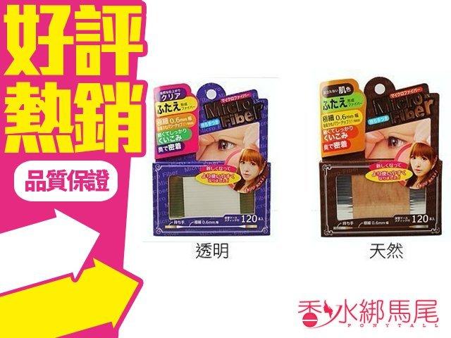 日本 BN Micro Fiber 百變魅眼雙面雙眼皮膠條 120入 (天然系/透明系) 雙眼皮貼◐香水綁馬尾◐