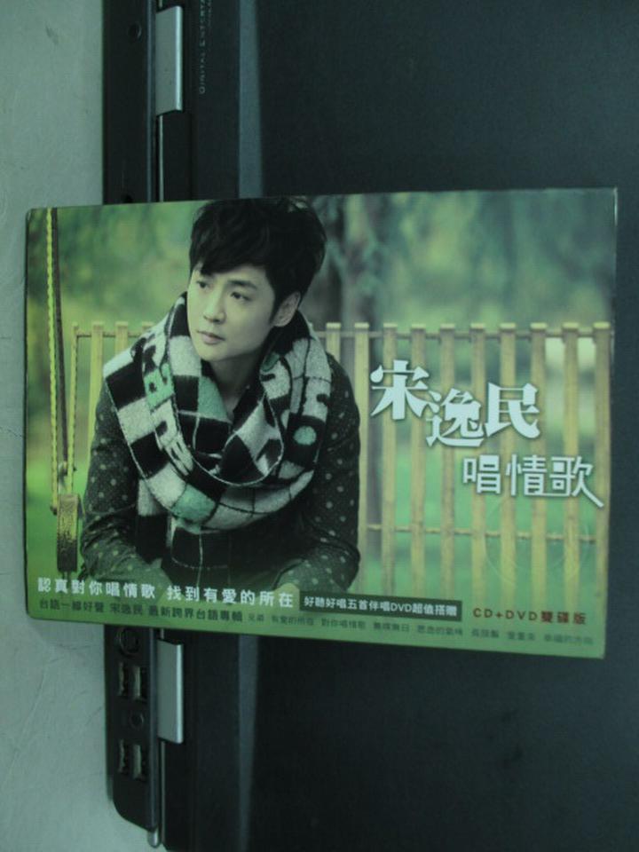 【書寶二手書T5/音樂_IRI】宋逸民唱情歌_CD+DVD雙碟版