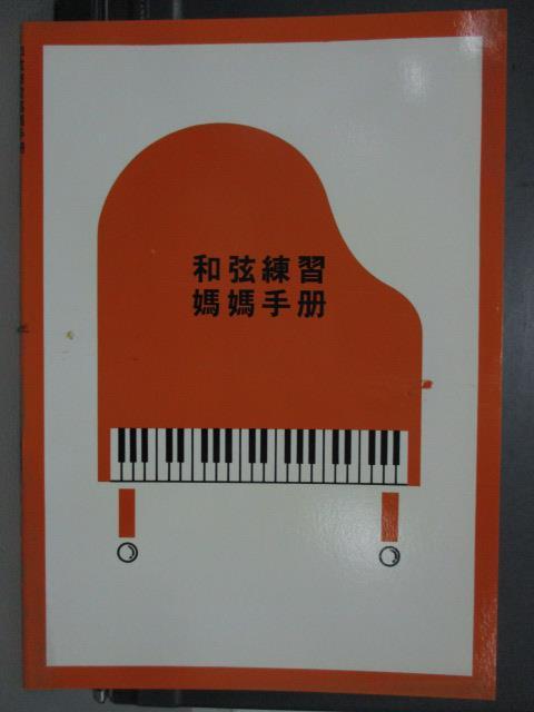 【書寶二手書T1/音樂_PJI】和弦練習媽媽手冊_林玲玲