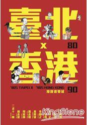 80臺北x90香港