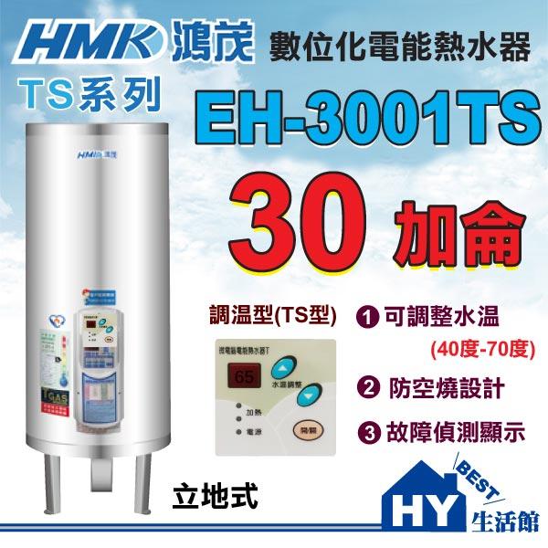 《鴻茂》 TS系列 數位調溫型 電熱水器 30加侖 EH-3001TS 立地式【不含安裝、區域限制】