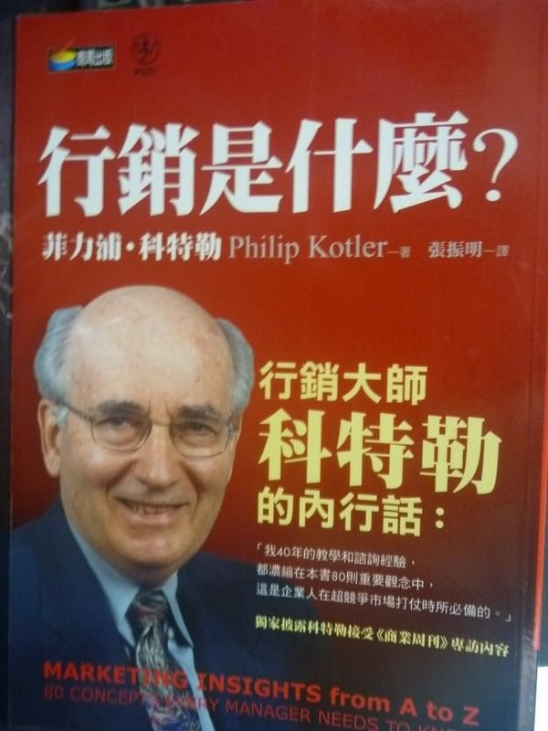 【書寶二手書T9/行銷_GCL】行銷是什麼?_原價260_Philip Kolter