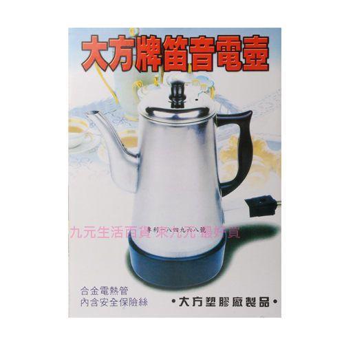 【九元生活百貨】大方牌 笛音電壺/1.2L 笛音壺 電熱水壺