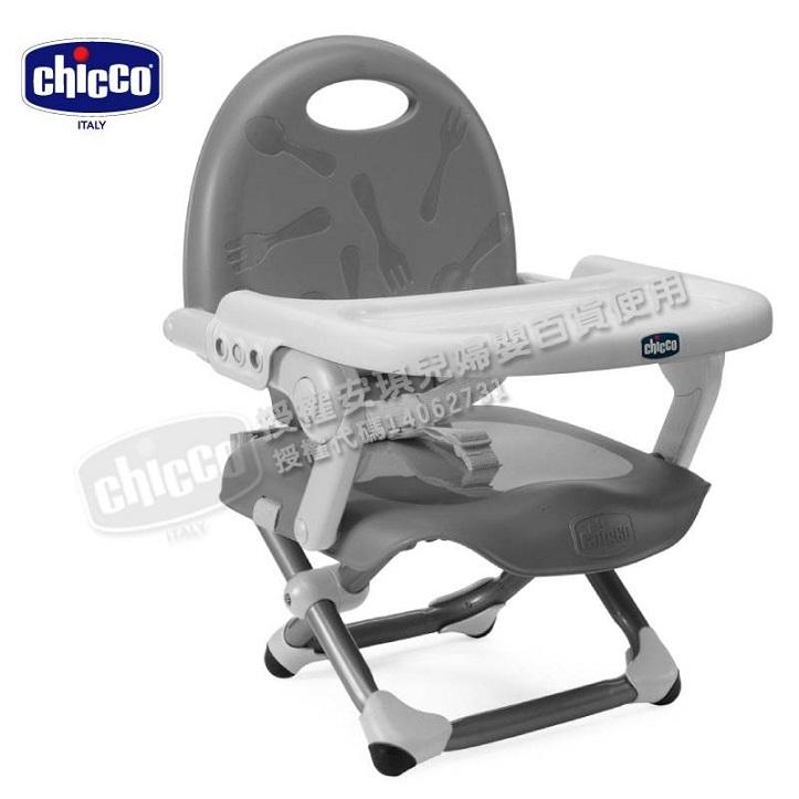 義大利【Chicco】Pocket Snack攜帶式輕巧餐椅(灰)