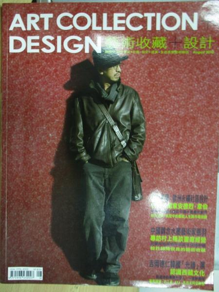 【書寶二手書T1/雜誌期刊_YCC】藝術收藏+設計_2010/8_安德烈韋伯等