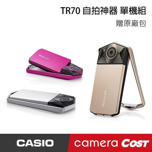 TR70 CASIO 自拍神器 美肌 公司貨 單機 贈原廠皮套