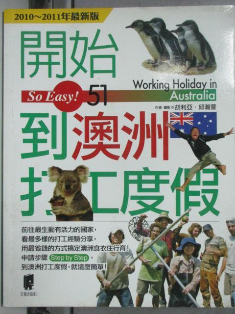 【書寶二手書T1/旅遊_HRS】開始到澳洲打工度假_利亞