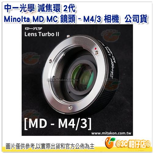 中一光學 Zhongyi 減焦環 2代 Minolta MD MC 鏡頭 – M43 Micro 4/3 M4/3 相機