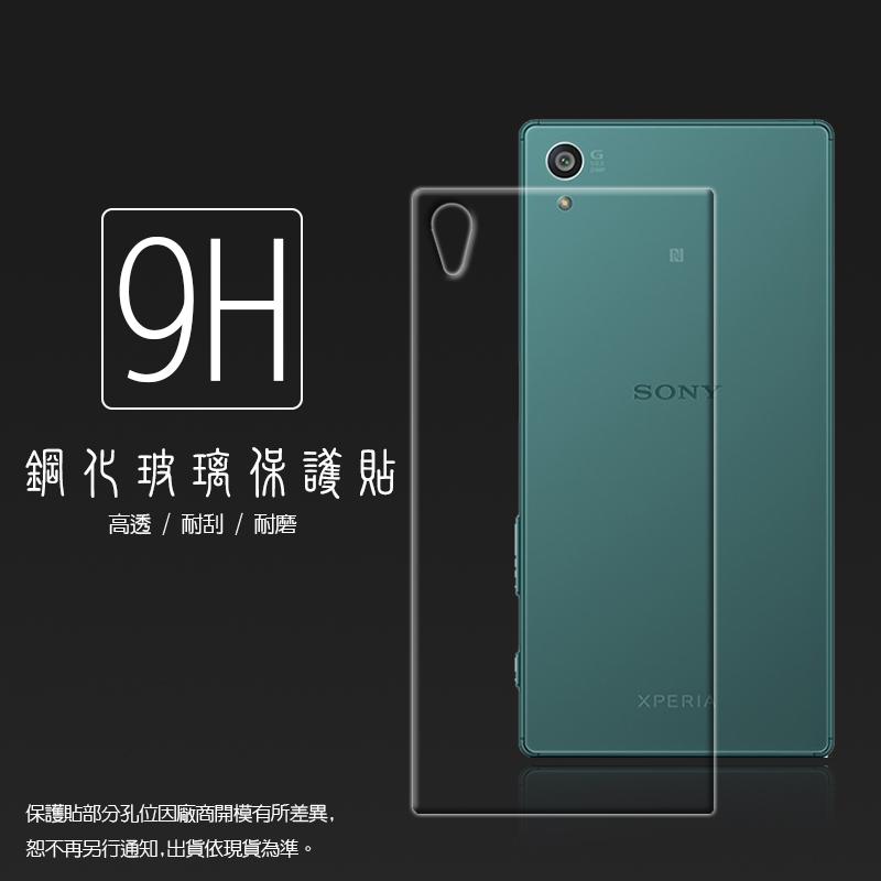 超高規格強化技術 Sony Xperia Z5 E6653 5.2吋 (背面) 鋼化玻璃保護貼/強化保護貼/9H硬度/高透保護貼/防爆/防刮