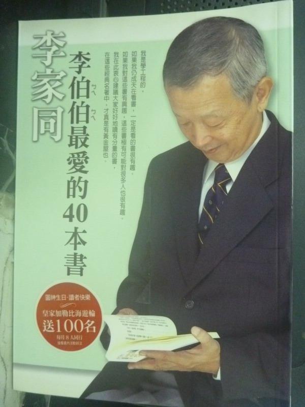 【書寶二手書T1/文學_INC】李伯伯最愛的40本書_李家同