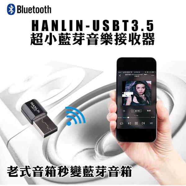 USB 藍牙接收器 改造 汽車音響 音樂神器 HANLIN USBT35 超迷你 藍芽音樂接收器 滷蛋媽媽