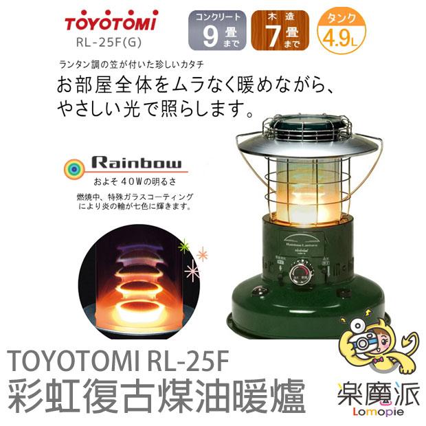 日本代購 煤油暖爐 TOYOTOMI RL-25F-R 煤油爐 煤油暖爐 七彩燈 對流式 安全熄火