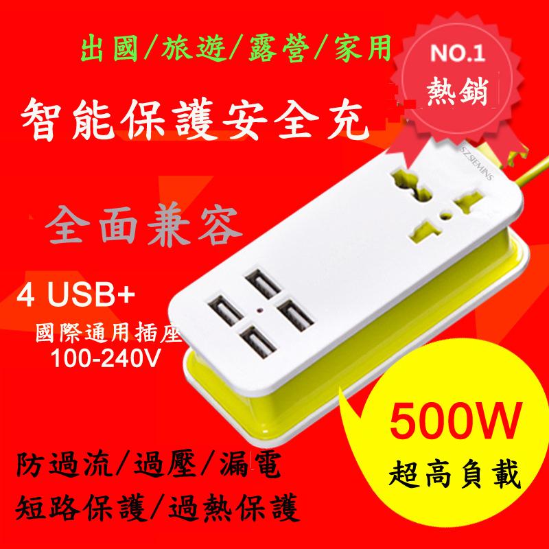 [BEEBUY]多功能智能4口USB充電器(內含延長線) 旅充神器 露營/出國/旅行/出差 全家必備 全球通 旅行萬用轉換插頭 贈收那套