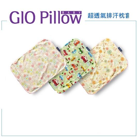韓國【GIO】超透氣排汗枕套