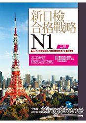 新日檢合格戰略N1【二版】 (16K書+答案翻譯本+單字本+1MP3)