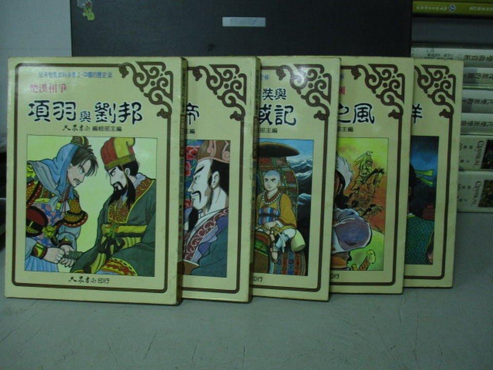 【書寶二手書T6/少年童書_PPP】中國的歷史_2~9冊間_5本合售_項羽與劉邦_隋煬帝等