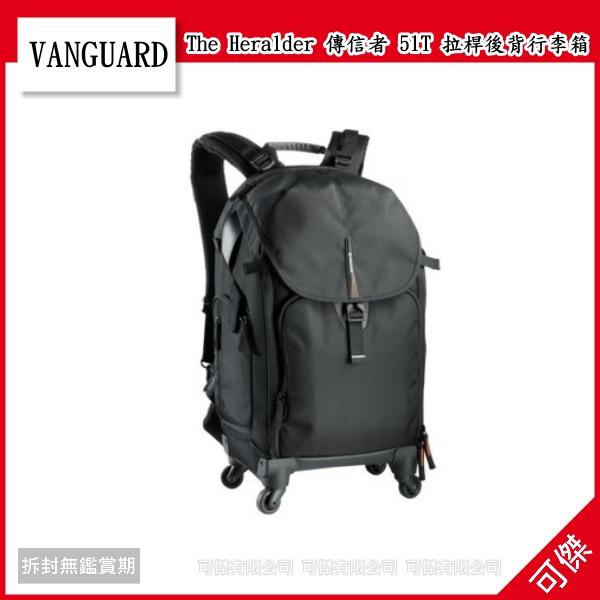 可傑  VANGUARD 精嘉 The Heralder 傳信者 51T 拉桿 4輪 後背 行李箱 雨衣 2機6鏡 14吋+腳架