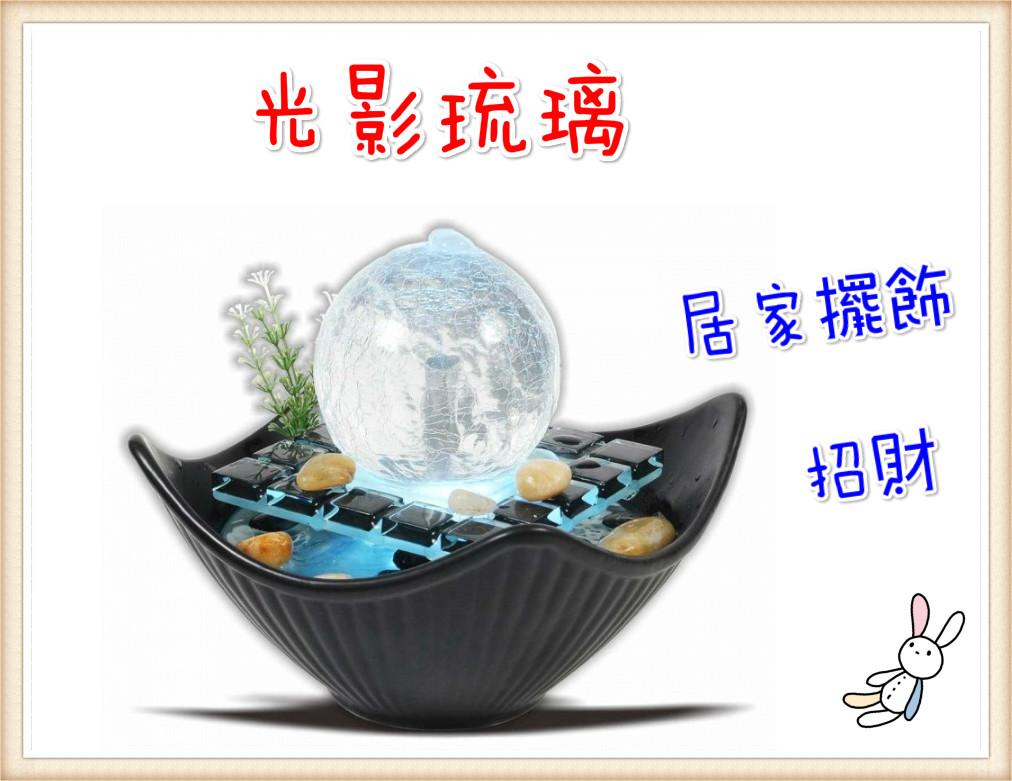 ❤含發票❤【KINYO-流水飾品❤光影琉璃】❤居家 做生意 風水 擺飾 時來運轉 琉璃 陶瓷飾品 招財 開運❤