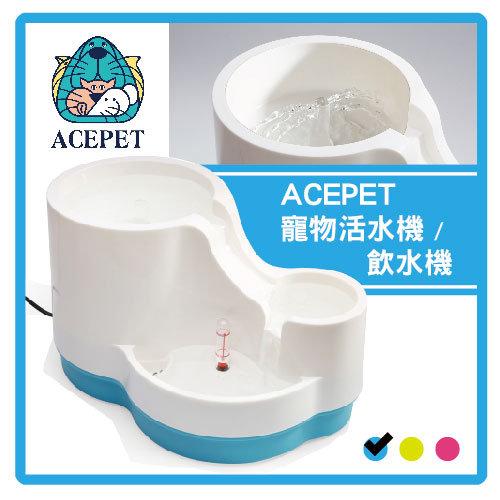 【力奇】ACEPET 寵物活水機/飲水機 912- 粉藍-940元>(L803A02)