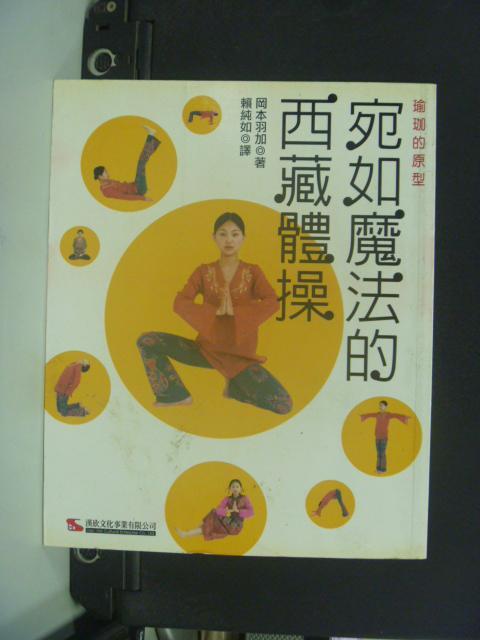 【書寶二手書T4/美容_HFW】瑜珈的原型:宛如魔法的西藏體操_賴純如, 岡本羽加