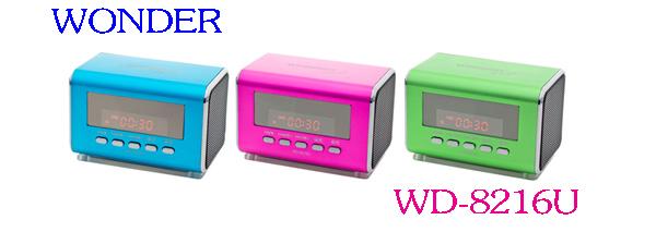 WONDER  旺德USB/MP3/FM 隨身音響 WD-8216U (三色)◆可播放MP3音樂及FM收音機 ◆音源輸出功能(耳機插座) ◆外部音源輸入擴音功能