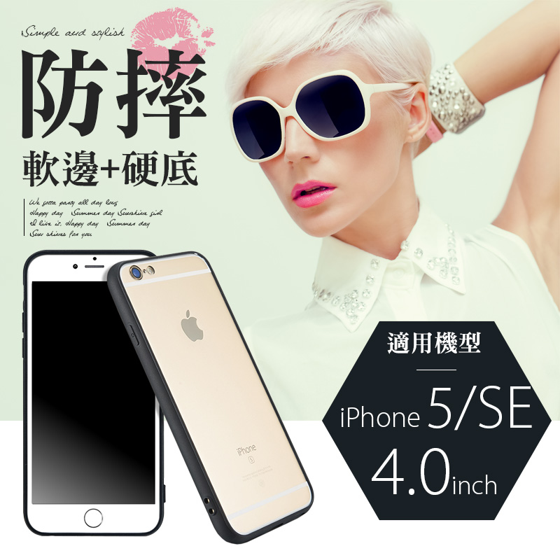 iPhone SE 5s 邊框防摔殼 防撞殼【C-I5-021】透明背蓋 背殼 矽膠邊框