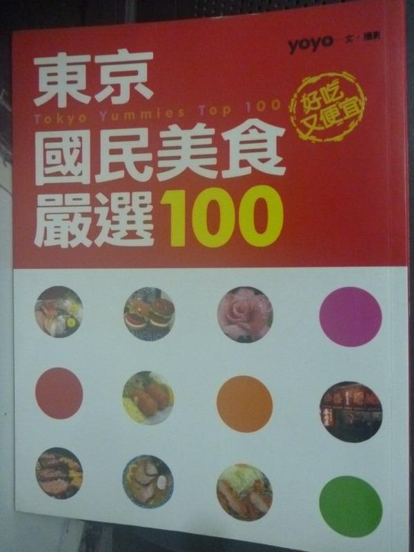 【書寶二手書T6/旅遊_XGB】東京國民美食嚴選100_yoyo