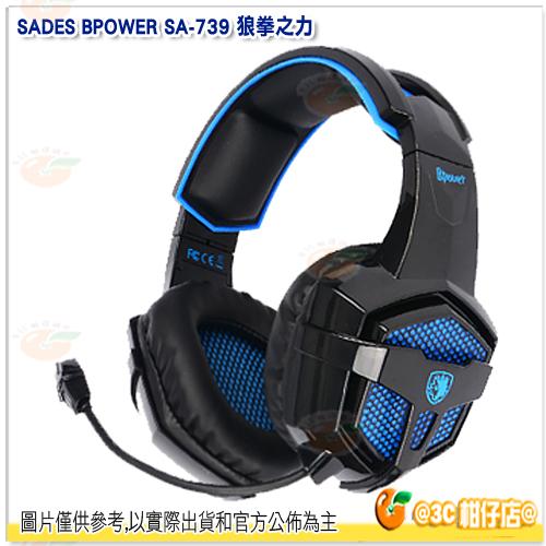 賽德斯 SADES BPOWER SA-739 狼拳之力 公司貨 電競耳麥 LOL 2.1 耳機麥克風 40mm釹鐵防磁喇叭 XBOX PS4 PC MAC XONE