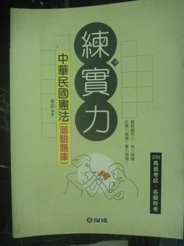 【書寶二手書T6/進修考試_XBQ】2011高普各類-中華民國憲法(測驗題庫)3/e