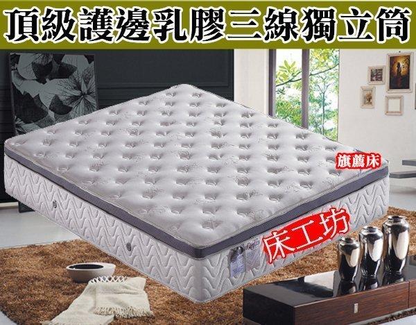 【床工坊】乳膠獨立筒 床墊 「頂級護邊乳膠」三線全封式護邊+3D透氣網布 5尺雙人【旗艦床:新婚/新居落成首選】「歡迎訂做各式尺寸」